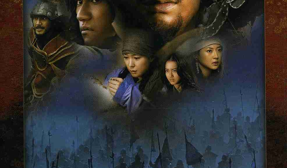 "Poster for the movie ""Genghis Khan: To The Ends Of The Earth And Sea"""